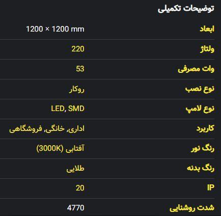 مشخصات چراغ آویز C166-1